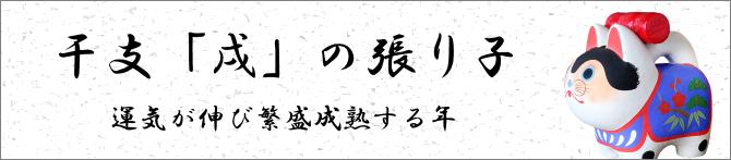 干支(戌)の張り子